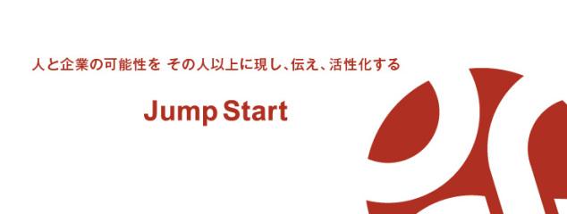 JumpStart株式会社