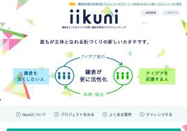 iikuni システム・ノウハウをあなたの街へ展開します!