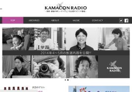 【KAMACON RADIO】放送日変更
