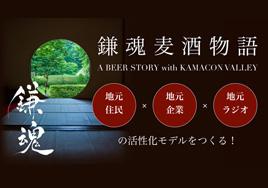 カマコンビールプロジェクト始動!