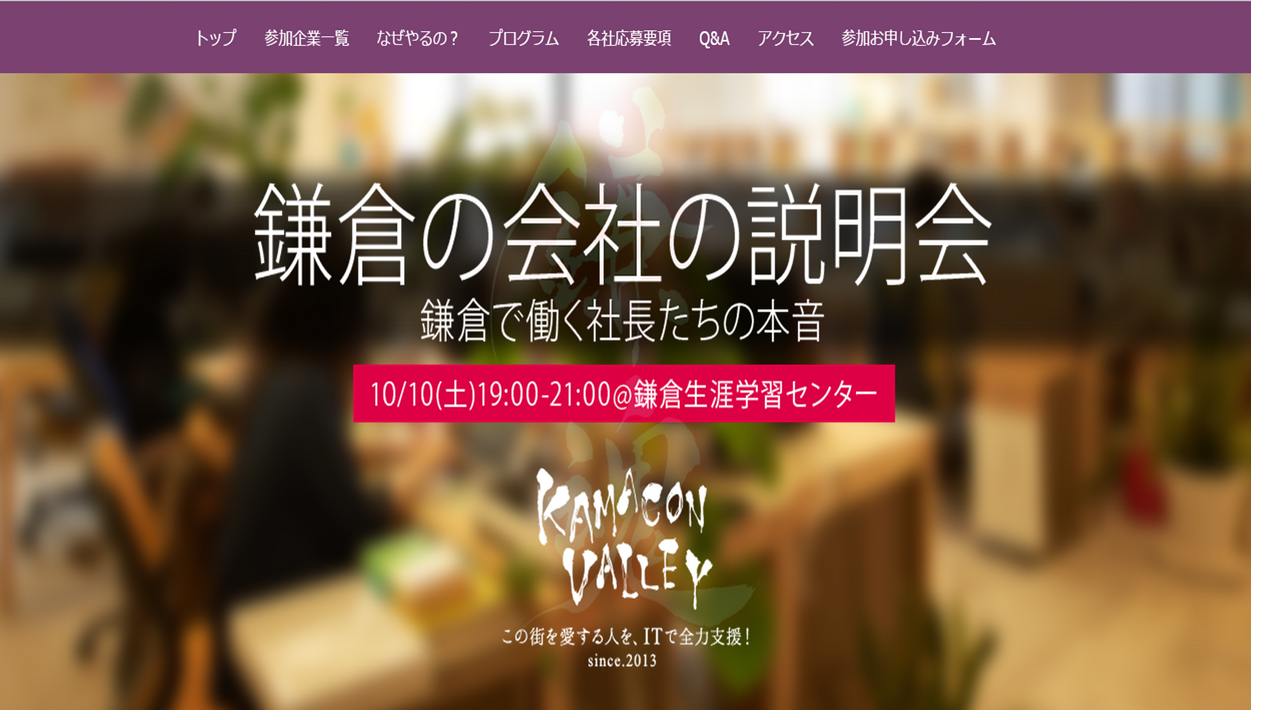 鎌倉の会社の説明会 2015