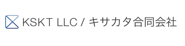 キサカタ合同会社