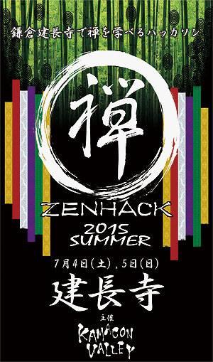【今年も禅ハックを開催します!】